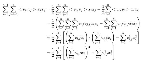 机器学习算法系列:FM分解机