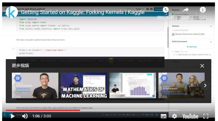 工具   你能用到的 kaggle kernel 学习技巧