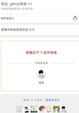福利公示 | 第一次送书福利+七夕有礼
