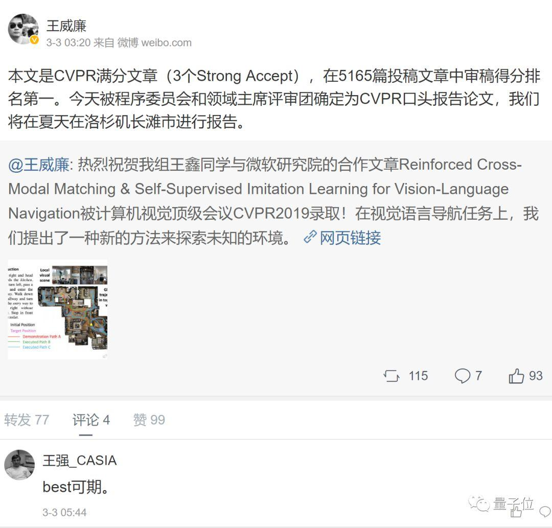 CVPR出了篇满分论文!中国小哥用人话为机器人导航,5000多篇论文里夺魁