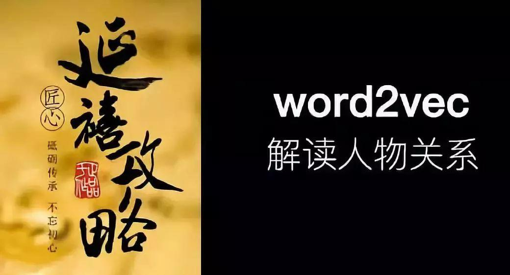 用word2vec解读延禧攻略人物关系