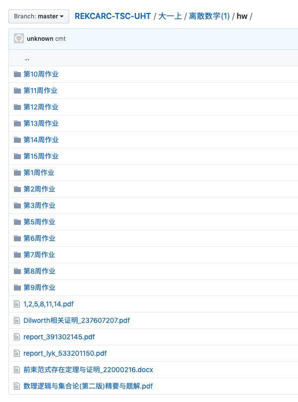 上Github,北大、清华、浙大、中科大4大名校课程在线学,加星总数超1.8万