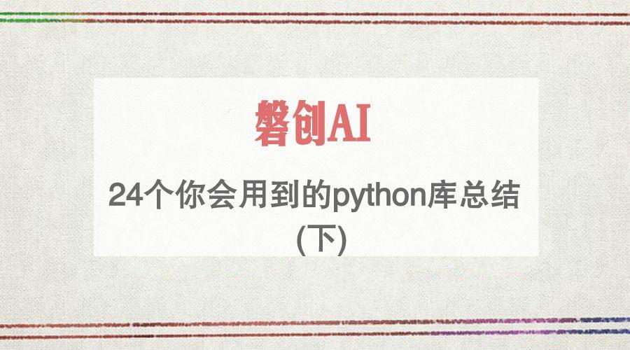 一文总结数据科学家常用的Python库(下)