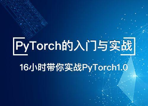AI算法工程师学习路线总结之PyTorch入门与实战篇 | 硬货
