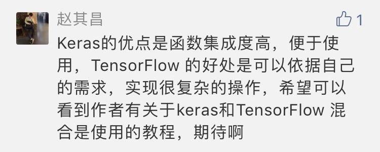 一文上手Tensorflow2.0(四)