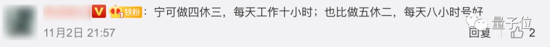 微软日本每周只上四天班,销售额提升39.9%!网友:老板快来看啊