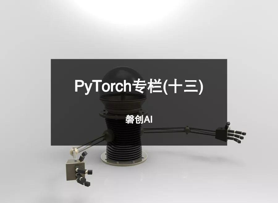 PyTorch专栏(十三):使用ONNX将模型转移至Caffe2和移动端
