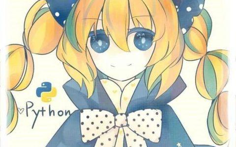 真的要说再见,PyTorch宣告不再支持Python2