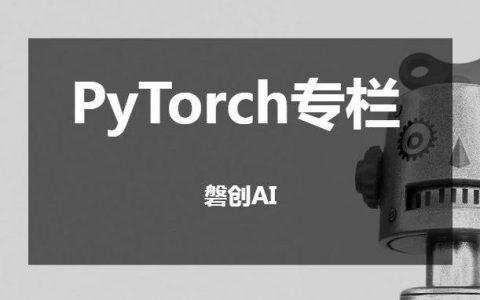聊天机器人实战教程   PyTorch专栏