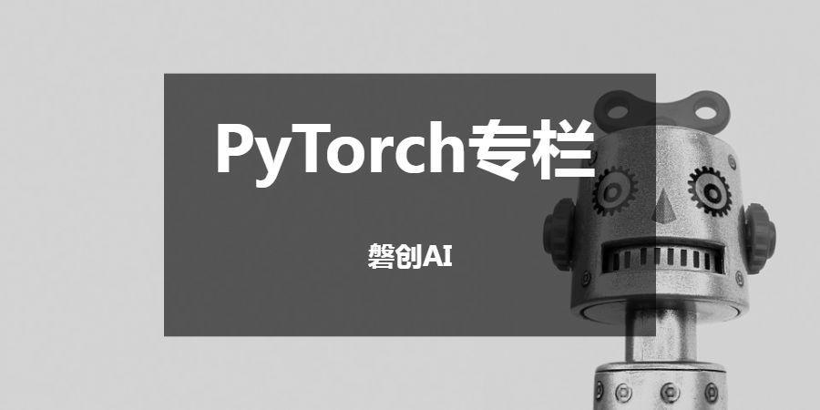 聊天机器人实战教程 | PyTorch专栏