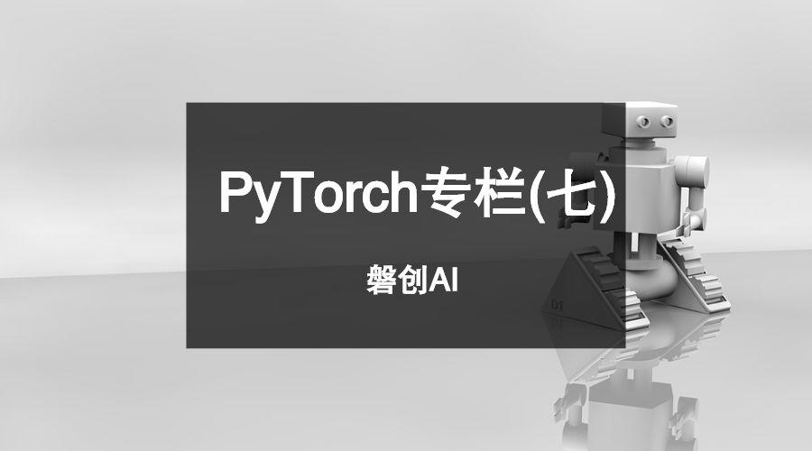 PyTorch专栏(七):模型保存与加载那些事