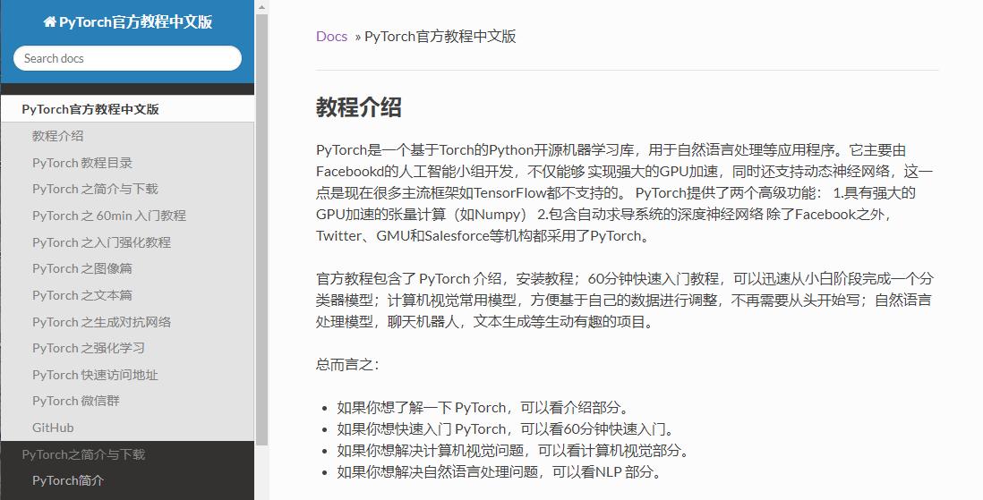 PyTorch官方教程中文版