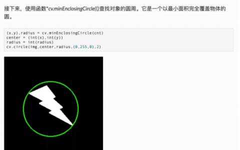 【资源福利】OpenCV最新中文版官方教程来了