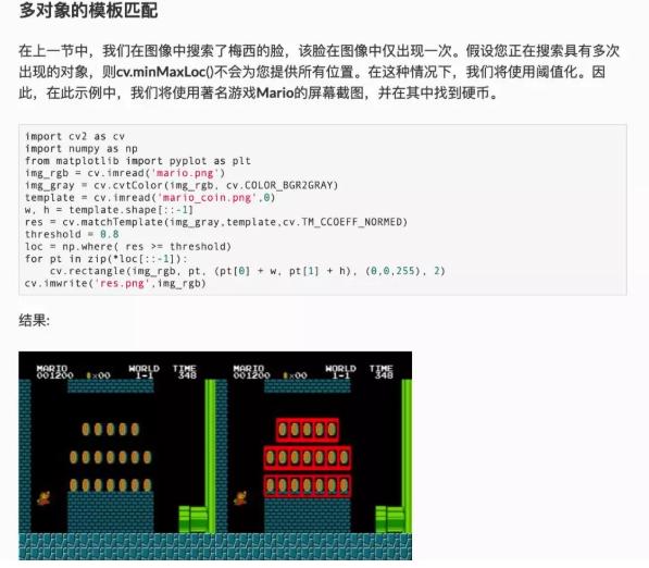 OpenCV最新中文版官方教程来了(附下载)