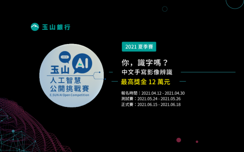 玉山人工智慧挑戰賽2021年夏季賽-中文影像辨識競賽心得與作法分享